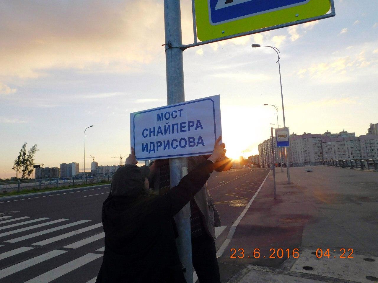 В Петербурге у моста Кадырова появился портрет Буданова фото