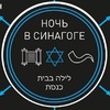 Ночь в синагоге