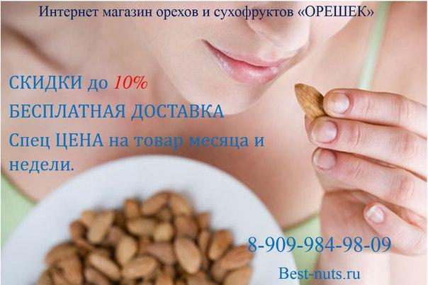 Орехи и сухофрукты по низким ценам + скидки!!!https://vk.com/club1324