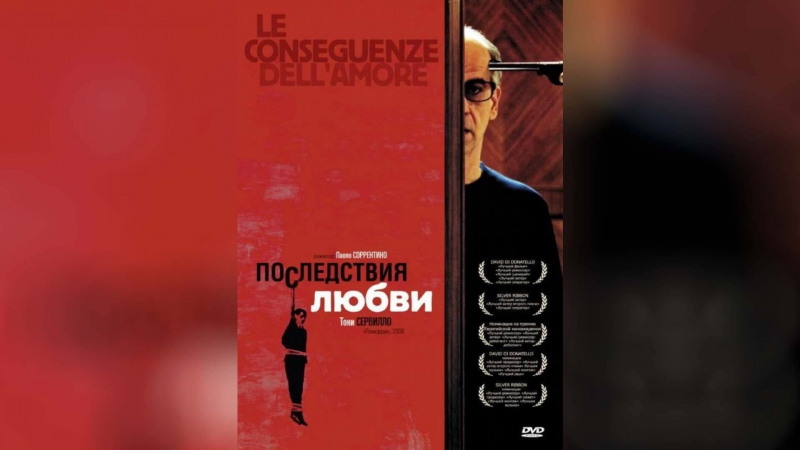 Последствия любви 2004 Le conseguenze dell'amore
