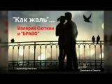 Как жаль - Валерий Сюткин