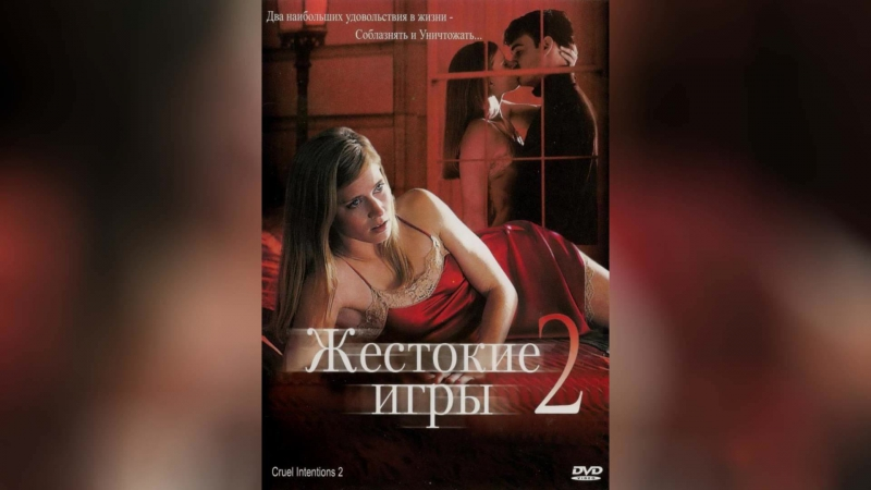 Жестокие игры 1999 Cruel Intentions