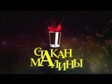 Кавер-группа Стакан Малины PROMO