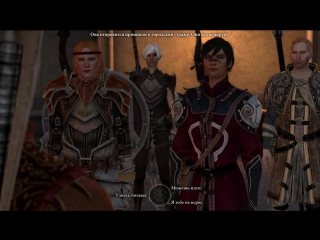 Dragon Age II (Nightmare) • 47 • Главный подозреваемый