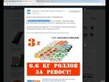 15.12.16 РОЗЫГРЫШ НАБОРА РОЛЛОВ ОТ FRESHROLL