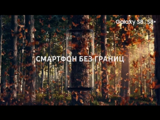 Смартфон без границ | Galaxy S8 | S8+