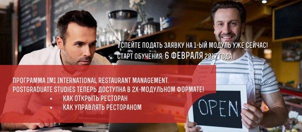 Ресторанный менеджмент: от создания концепции до бизнес-плана собствен