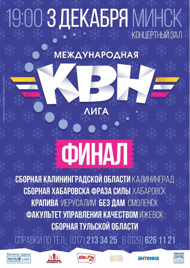 Регламент финала Международной Лиги МС КВН 2016.