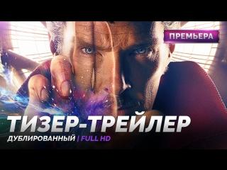 DUB | Тизер-трейлер №1: «Доктор Стрэндж / Doctor Strange» 2016