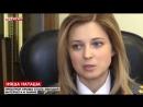 Прокурор Крыма Наталья Поклонская