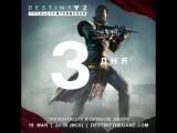 Всего 3 дня до мировой премьеры игрового процесса Destiny 2.