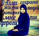 Фото Хавы Мальсаговой №5