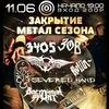 11.06 Metal Season Closing @ Banka SB
