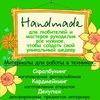 HANDMADE_IRK