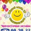 ЖЁЛТЫЙ СМАЙЛ 39 - воздушные шары в Калининграде
