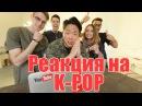 РЕАКЦИЯ НА К-POP 2 BTSFire, TWICE, BIGBANG