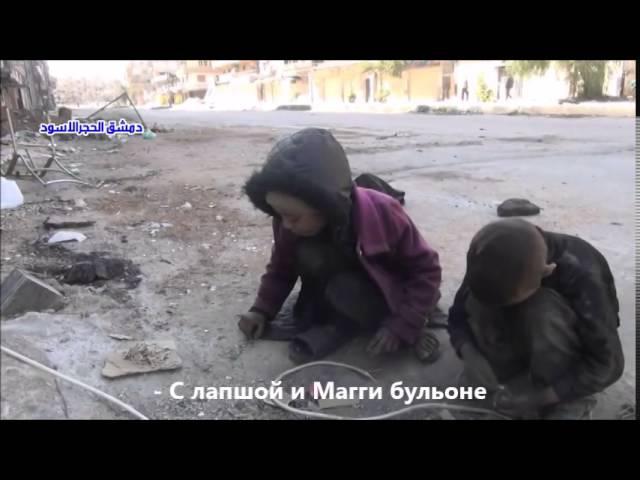 Сирия голодные дети собирают крошки хлеба