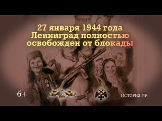Ленинград полностью освобождён от блокады. 27 января 1944 года