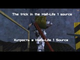 Хитрость в 5 главе, Half-Life 1 source/ trick in the Half-Life 1 source