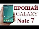 Samsung Galaxy Note 7 ушел в отключку !