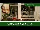 Как Украсить Окна На Новый Год: Украшаем Окна и Шкаф