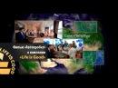 Фильм Автопробег иллюстрирует активную деятельность холдинга Life is Good