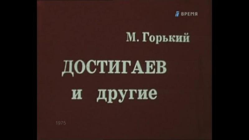 Достигаев и другие. По пьесе М. Горького (1975)