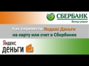 Перевод яндекс денег на карту сбербанк