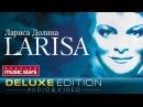 Лариса Долина - Larisa (Deluxe Edition) Full Album / Larisa Dolina