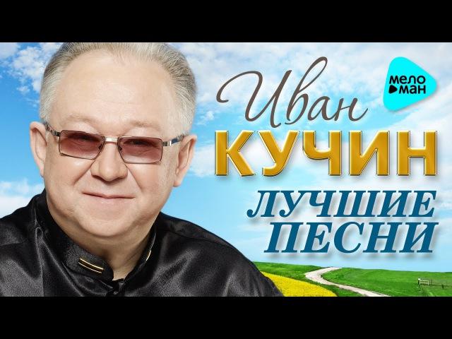 Иван Кучин Лучшие песни Альбом 2016 20 золотых хитов