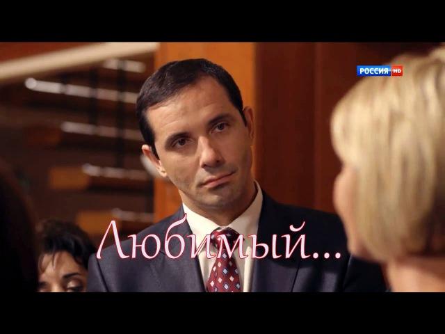 Александр Никитин и Юлия Меньшова Любимый