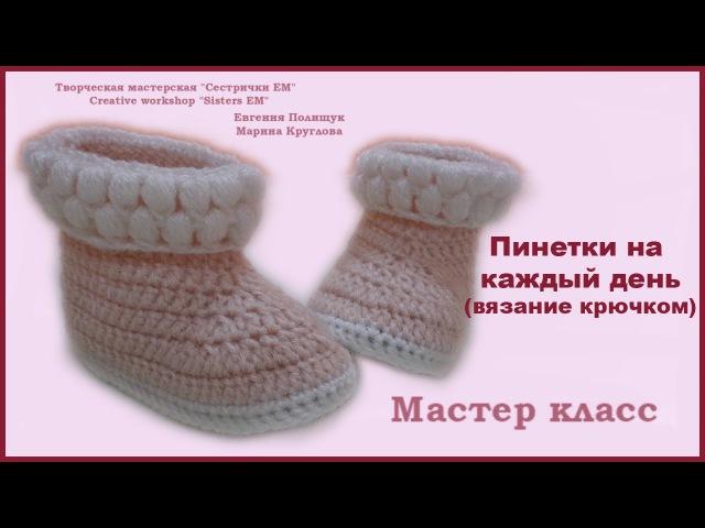 МК пинетки на каждый день вязание крючком DIY booties for every day crochet