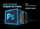 Adobe Photoshop Продвинутый уровень 2016 Андрей Журавлев