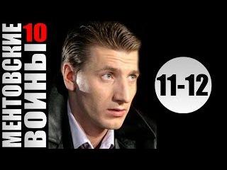 Ментовские войны 10 сезон 11-12 серия (2016) Криминал фильм сериал