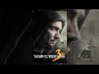 Бой с тенью 3: Последний раунд | Фильм в HD