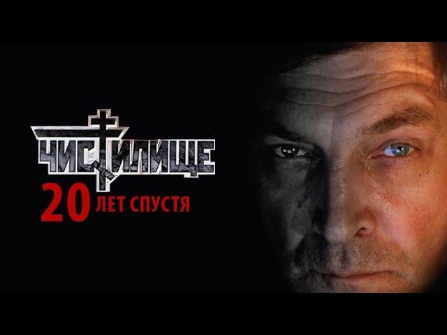 20 лет фильму