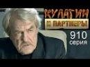 Кулагин и партнёры 910 серия (27.09.2011)