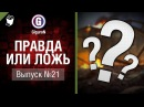 Правда или ложь №21 от GiguroN и Scenarist World of Tanks