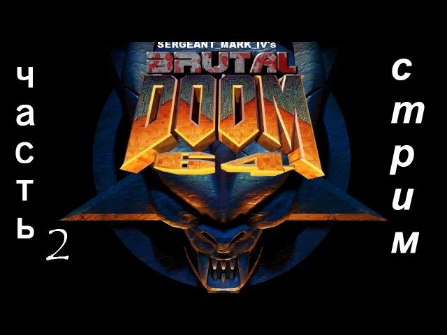 Стрим по Brutal Doom 64 на TwitchTV 2 часть 24.12.2016