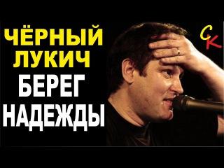 БЕРЕГ НАДЕЖДЫ - Чёрный Лукич / КАК ИГРАТЬ НА ГИТАРЕ / кавер