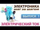 Электроника шаг за шагом. Выпуск 1. Электрический ток / Паяльник TV / 01.03.2015