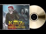 КняZz - Узники долины снов (Альбом 2017) HQ