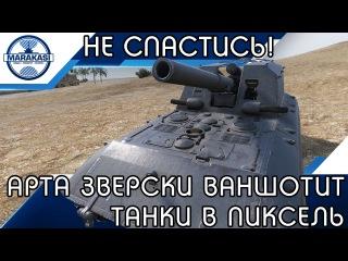 АРТА ЗВЕРСКИ ВАНШОТИТ ТАНКИ В ПИКСЕЛЬ С ВЫСТРЕЛА, НЕ СПАСТИСЬ! World of Tanks