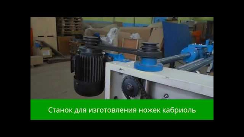 Копировально фрезерный станок MFX 9512 4A ножки кабриоль
