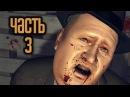 Прохождение Mafia 2 · 4K 60FPS — Часть 3 Циркулярка