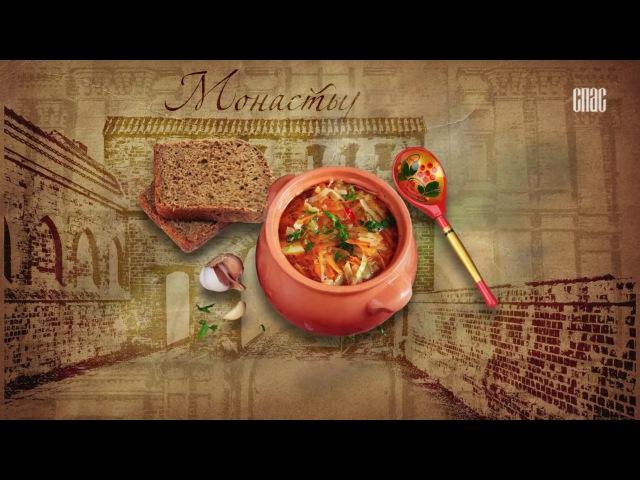 Монастырская кухня (26.03.2017)