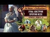 Австрия против всех! Серия №1: Найти всех (ходы 0-52). Civilization V: BNW