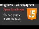 DangerPro - Вывод даты и дня недели на JavaScript