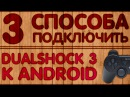 Три способа подключить Sixaxis DualShock 3 к Android устройству