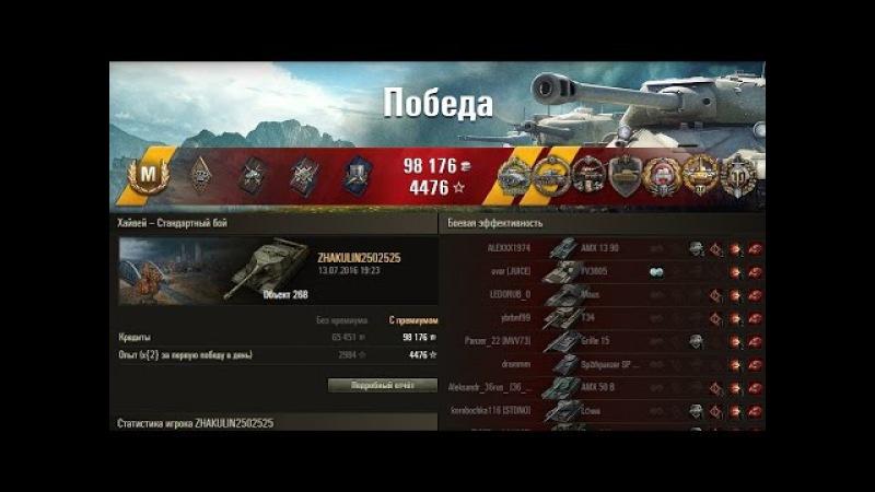 Объект 268 - Мастер, 10043 урона, 9 фрагов, медаль Колобанова, стальная стена, воин World of Tanks